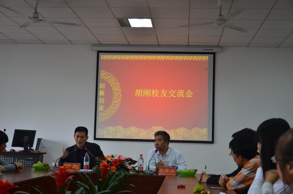 90级建筑与土木工程学院校友胡刚回到母校举行大学生创新创业沙龙图片