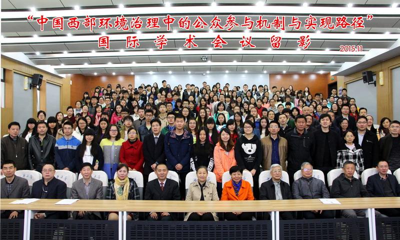 西华大学工商管理学院举办国际学术会议